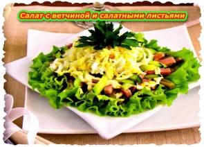 Салат с ветчиной и салатными листьями